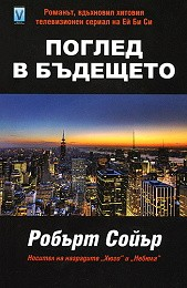 [FlashForward Bulgarian Cover Art]