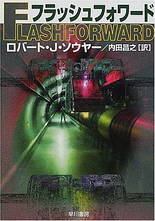 [FlashForward Japanese Cover Art]